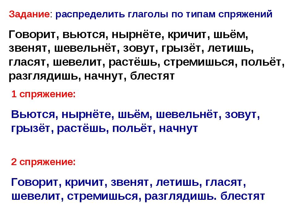 Задание: распределить глаголы по типам спряжений Говорит, вьются, нырнёте, кр...