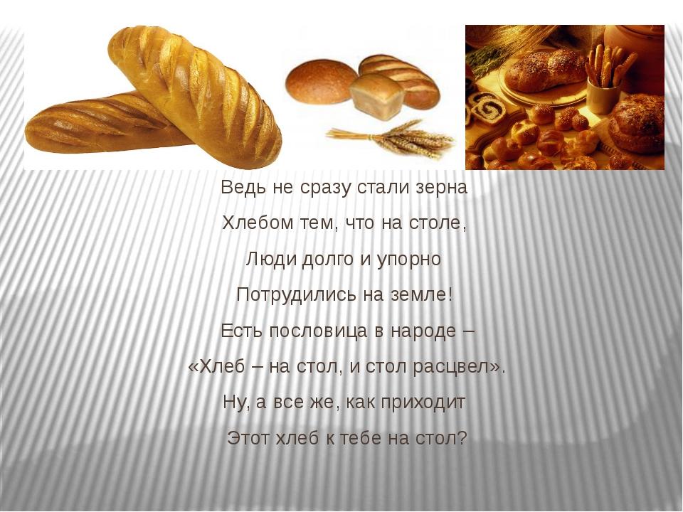 Хлеб всему голова картинки как получают хлеб, поздравить