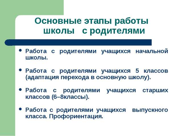 Основные этапы работы школы с родителями Работа с родителями учащихся начальн...