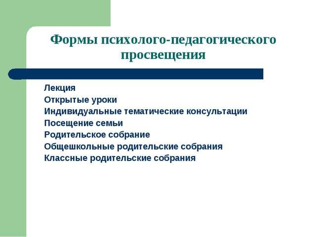 Формы психолого-педагогического просвещения Лекция Открытые уроки Индивидуаль...