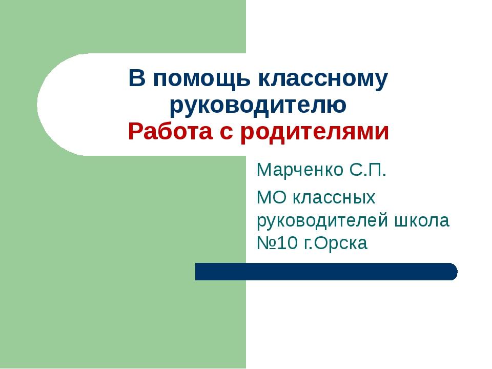 Марченко С.П. МО классных руководителей школа №10 г.Орска В помощь классному...