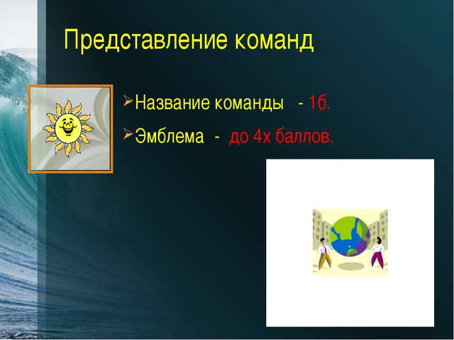 Город творчества 1 название команды 2 эмблема команды
