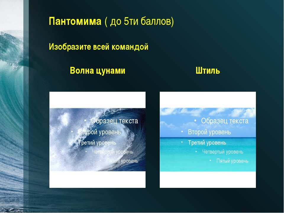 Пантомима ( до 5ти баллов) Изобразите всей командой Волна цунами Штиль Заключ...