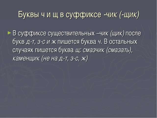 Буквы ч и щ в суффиксе -чик (-щик) В суффиксе существительных –чик (щик) посл...