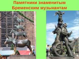 Памятники знаменитым Бременским музыкантам