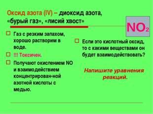 Оксид азота (IV) – диоксид азота, «бурый газ», «лисий хвост» Газ с резким зап
