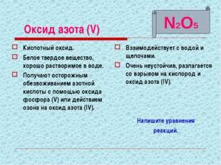 Оксид азота (V) Кислотный оксид. Белое твердое вещество, хорошо растворимое