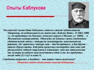 Опыты Каблукова Российский химик Иван Каблуков славился своими чудачествами.