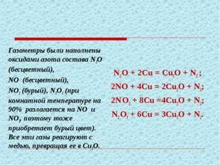 N2 O + 2Сu = Cu2O + N2 ; 2NO + 4Сu = 2Cu2O + N2; 2N O2 + 8Сu =4Cu2O + N2; N2
