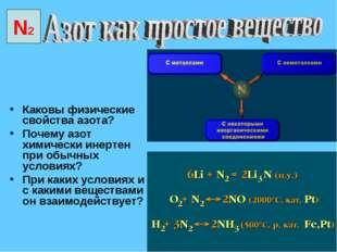 Каковы физические свойства азота? Почему азот химически инертен при обычных