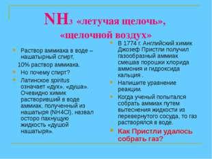 NH3 «летучая щелочь», «щелочной воздух» Раствор аммиака в воде – нашатырный с