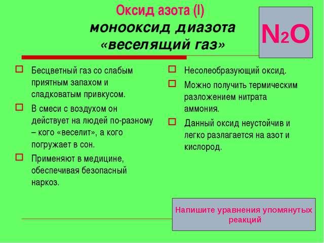 Оксид азота (I) монооксид диазота «веселящий газ» Бесцветный газ со слабым пр...