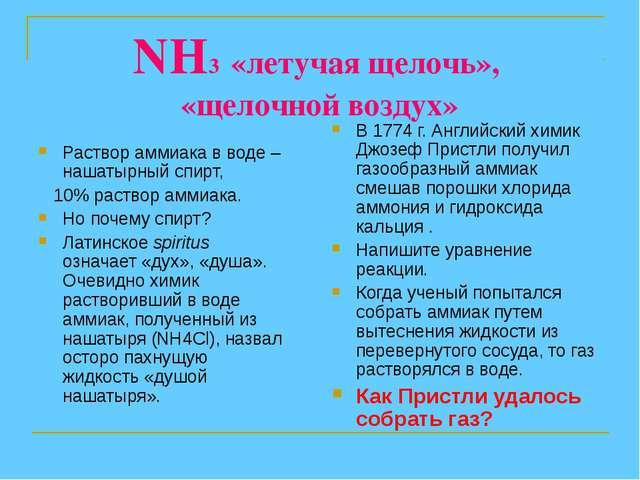 NH3 «летучая щелочь», «щелочной воздух» Раствор аммиака в воде – нашатырный с...