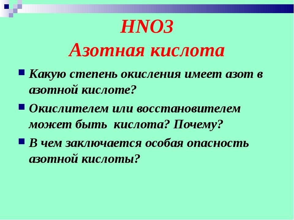 HNO3 Азотная кислота Какую степень окисления имеет азот в азотной кислоте? Ок...