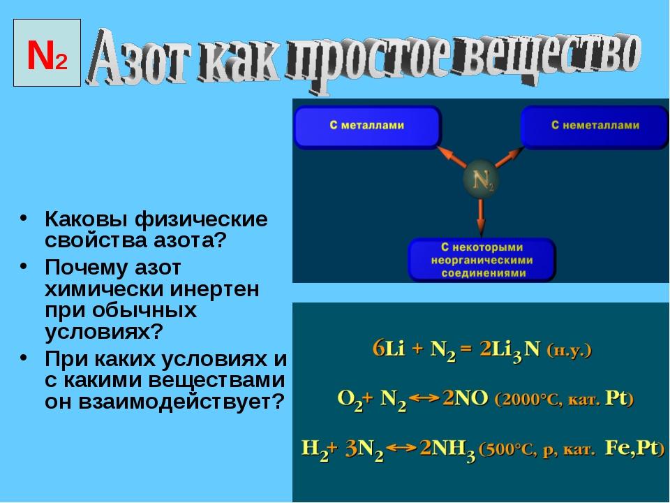 Каковы физические свойства азота? Почему азот химически инертен при обычных...