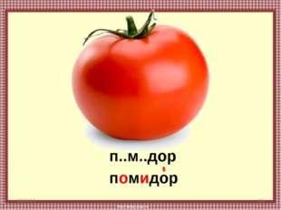 * * п..м..дор помидор