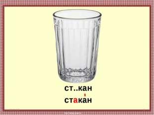 * * ст..кан стакан