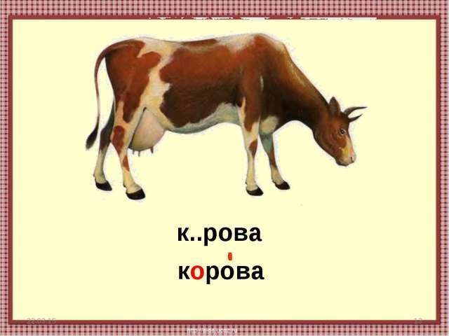 * * к..рова корова