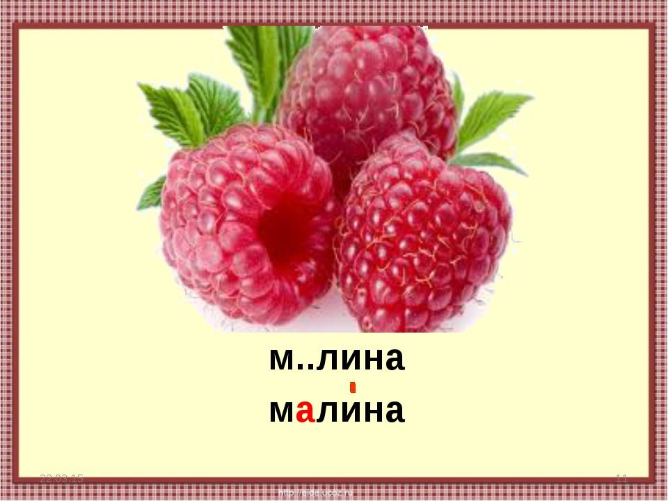 * * м..лина малина