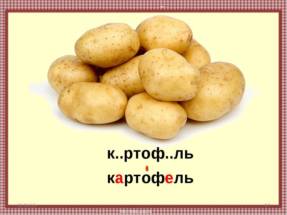 * * к..ртоф..ль картофель