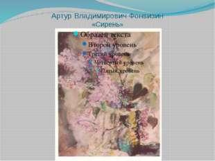 Артур Владимирович Фонвизин «Сирень»