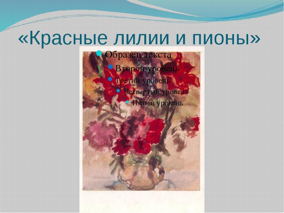 «Красные лилии и пионы»