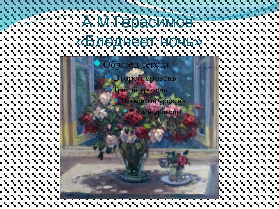 А.М.Герасимов «Бледнеет ночь»