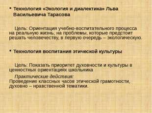 Технология «Экология и диалектика» Льва Васильевича Тарасова Цель: Ориентация