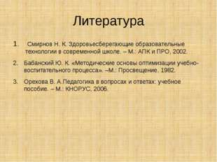 Литература Смирнов Н. К. Здоровьесберегающие образовательные технологии в сов