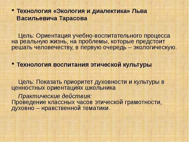 Технология «Экология и диалектика» Льва Васильевича Тарасова Цель: Ориентация...