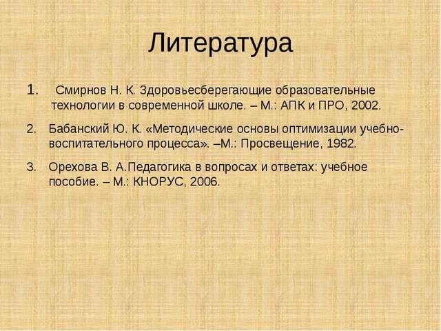 Литература Смирнов Н. К. Здоровьесберегающие образовательные технологии в сов...