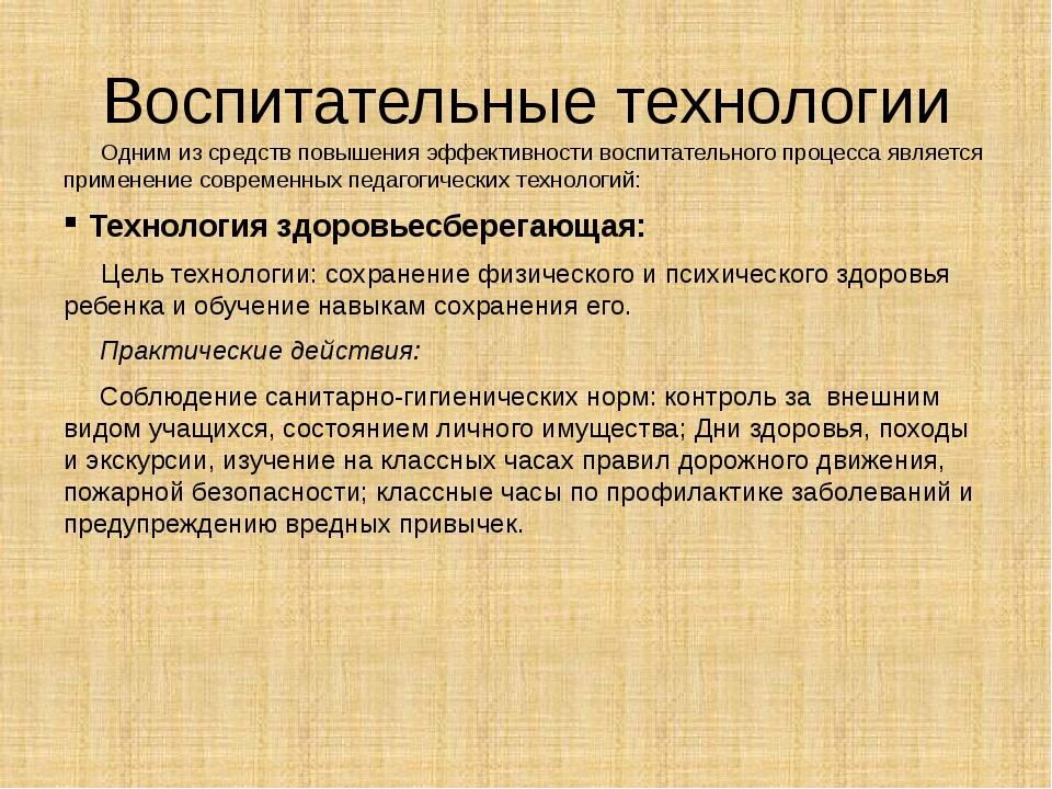 Воспитательные технологии Одним из средств повышения эффективности воспитател...
