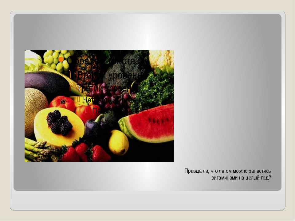 Правда ли, что летом можно запастись витаминами на целый год?