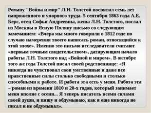 """Роману """"Война и мир"""" Л.Н. Толстой посвятил семь лет напряженного и упорного т"""