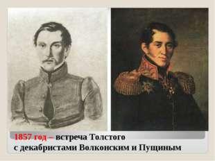 1857 год – встреча Толстого с декабристами Волконским и Пущиным