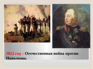 1812 год – Отечественная война против Наполеона.