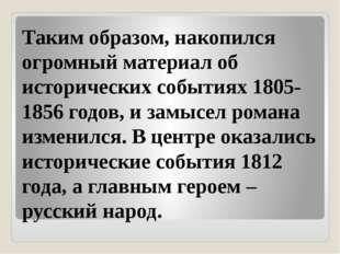 Таким образом, накопился огромный материал об исторических событиях 1805-1856