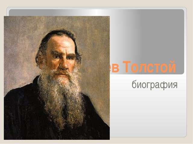 Толстой биография презентация 10 класс