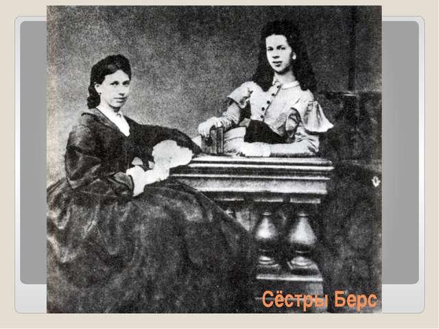 Сёстры Берс