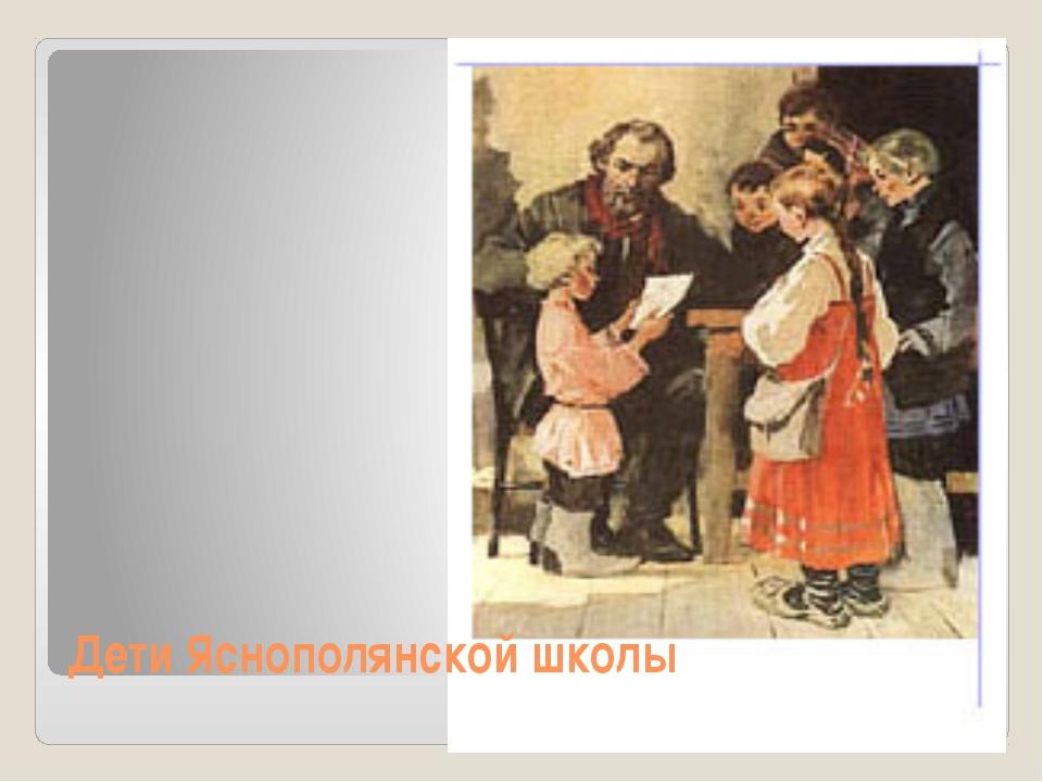 Дети Яснополянской школы