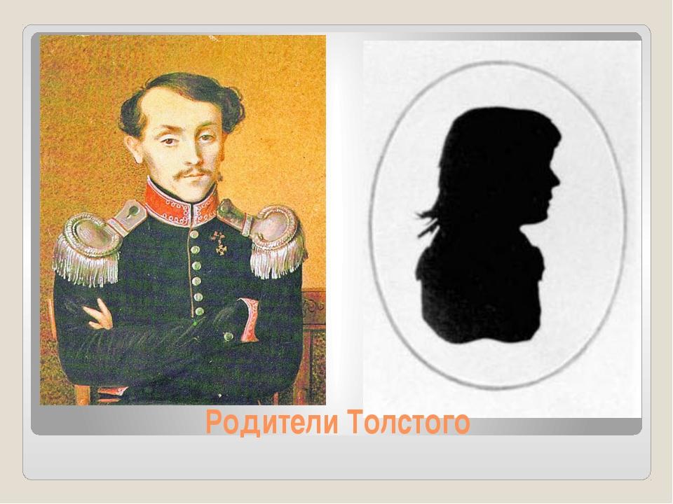 Родители Толстого