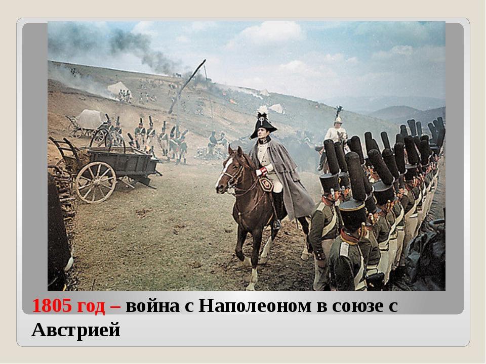 1805 год – война с Наполеоном в союзе с Австрией