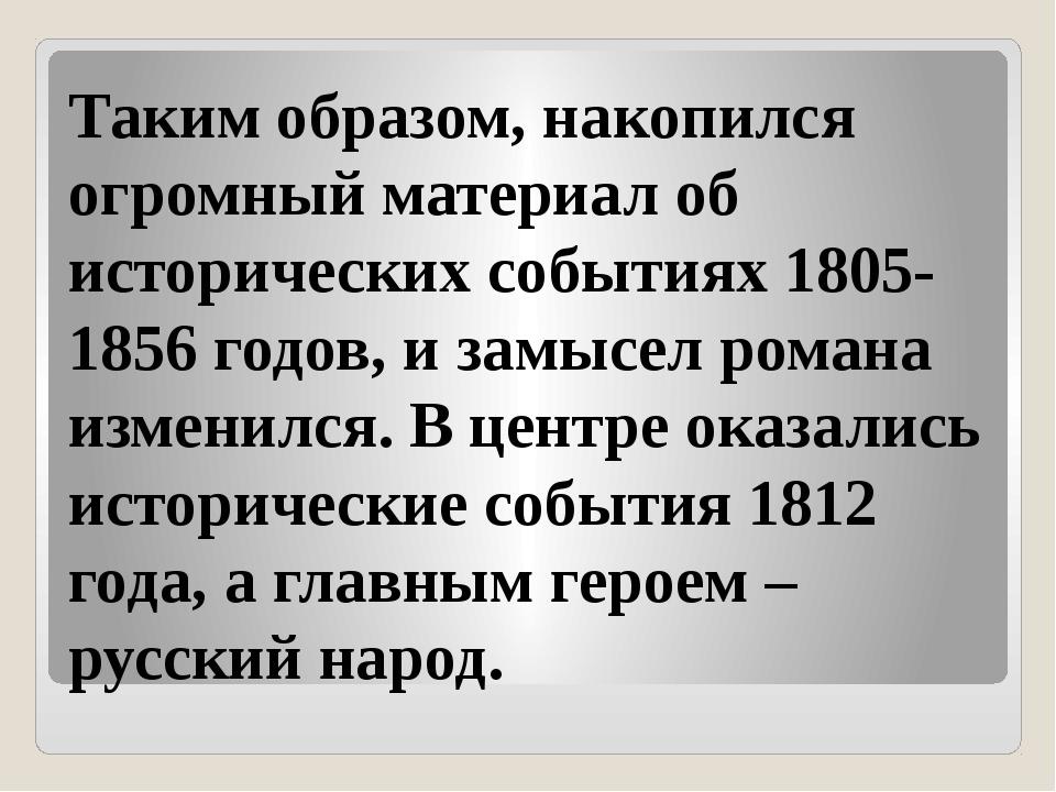 Таким образом, накопился огромный материал об исторических событиях 1805-1856...