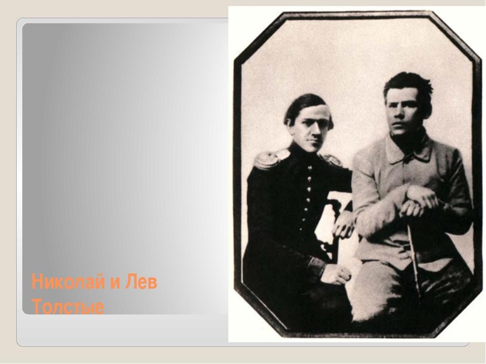 Николай и Лев Толстые