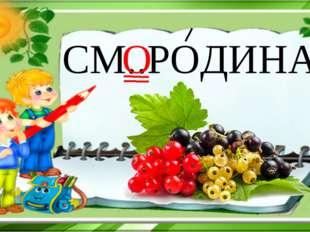 СМ..РОДИНА О