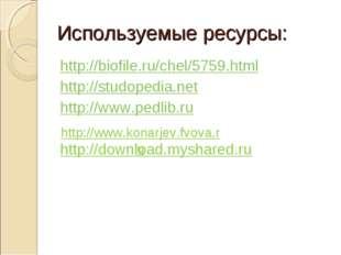 Используемые ресурсы: http://biofile.ru/chel/5759.html http://studopedia.net
