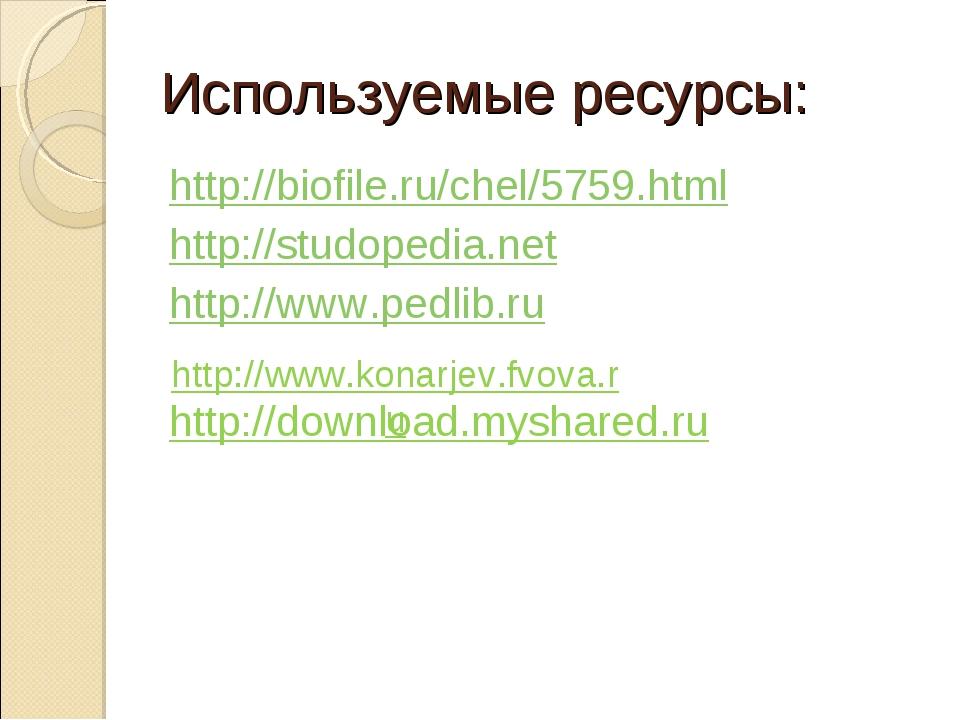 Используемые ресурсы: http://biofile.ru/chel/5759.html http://studopedia.net...