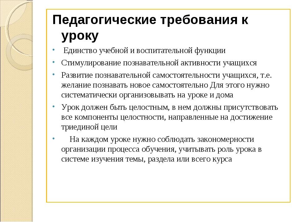 Педагогические требования к уроку Единство учебной и воспитательной функции С...