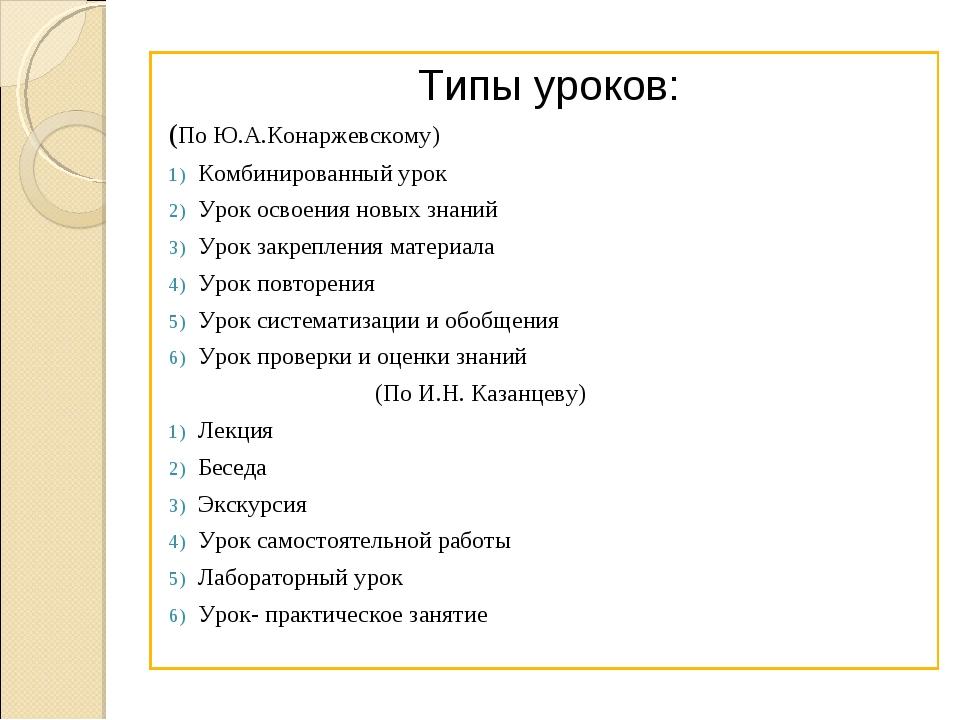 Типы уроков: (По Ю.А.Конаржевскому) Комбинированный урок Урок освоения новых...