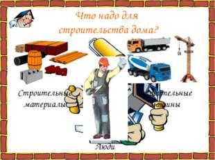 Что надо для строительства дома? Строительные материалы Строительные машины Л